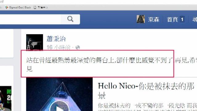 廷廷臉書說「再見」 歌迷憂心「MP」沒主唱