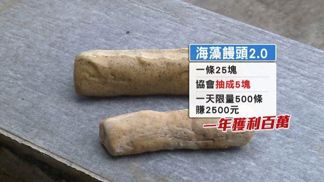 「海藻饅頭2.0」救生態? 協會遭控壟斷市場