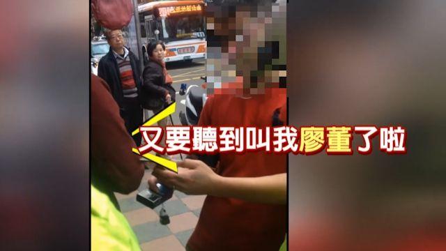 「有練過小心點」  25歲「廖董」當街嗆警