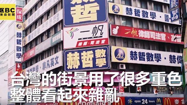 台灣市景比日本醜 原來是因為....