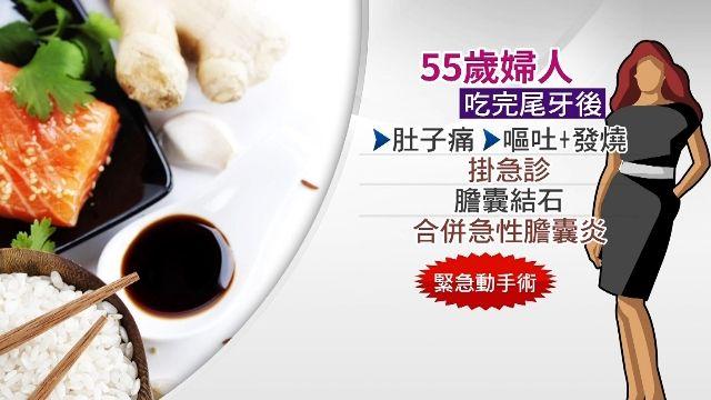 尾牙吃太油!婦人急性膽囊炎 腹痛險害命