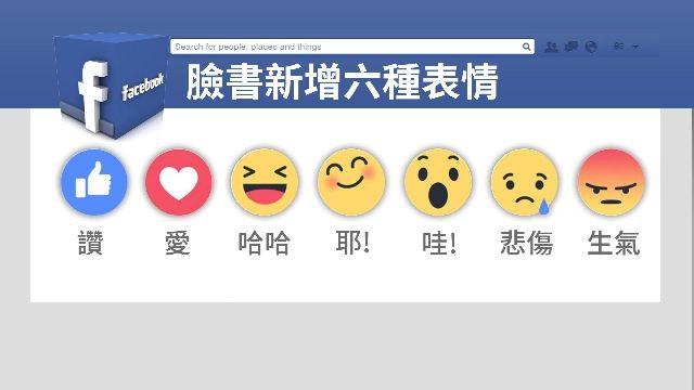 不只按讚! 臉書六種新表情即將上線