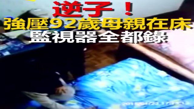 逆子!強壓92歲母親在床 監視器全都錄
