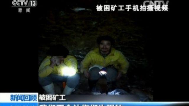 遭埋36天 山東4名礦工順利吊掛救出