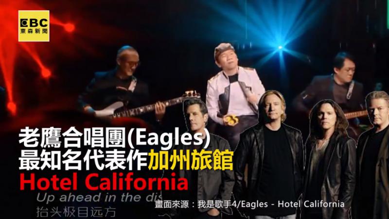 趙傳唱「加州旅館」與歌迷淚眼憶老鷹…