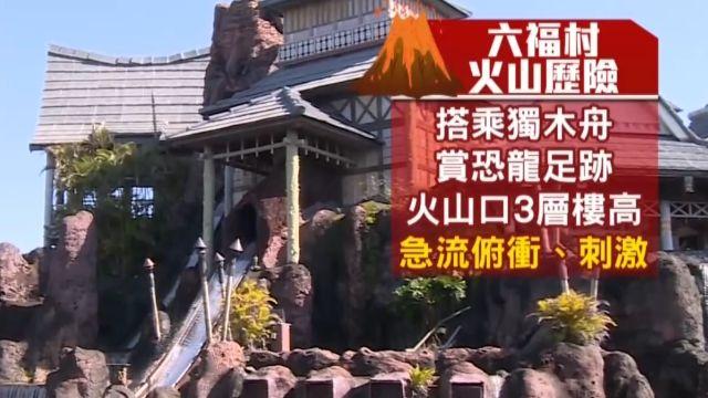 六福村玩「火山歷險」 民眾卡制高點嚇破膽