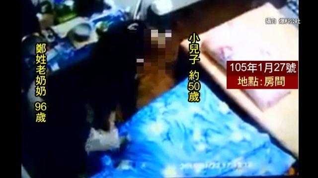 96歲老媽媽 遭小兒子長期施虐10年