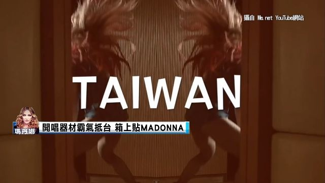 瑪丹娜2/4來台! 演唱會器材先搭專機到
