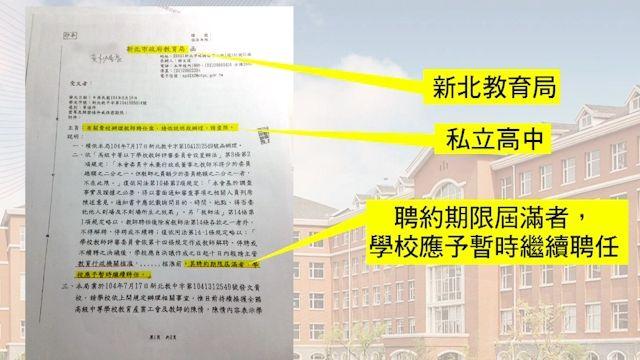 私立高中老師控 未召開教評會遭無預警解聘