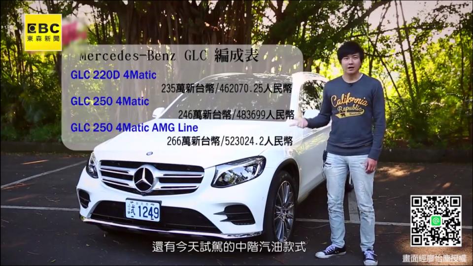 文武雙全GLC 9速變速箱試給你看