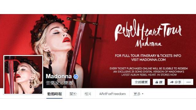 瑪丹娜引領潮流34載 金曲.情史皆誘人!