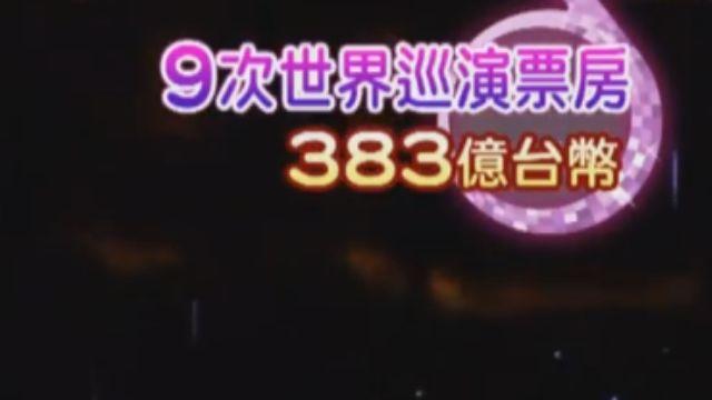 娜姊超吸「金」!最高票價3萬 唱2場吸1.7億