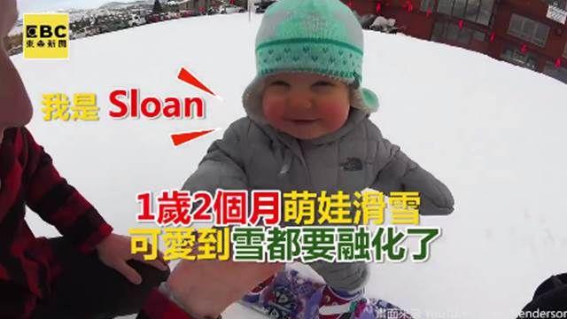 好萌!一歲多萌娃滑雪 表情姿勢一百分