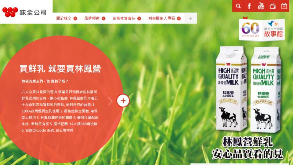 味全:若能證明林鳳營是化工奶願賠一億