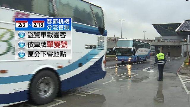 春節出國人數暴增 桃機遊覽車「單雙號」分流