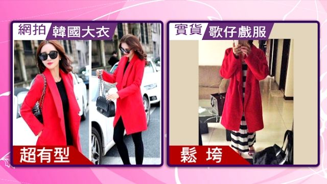  LINE買賣沒保障 韓國大衣成歌仔戲服
