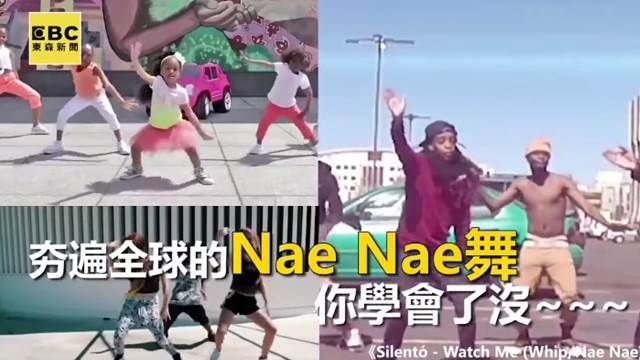 Nae Nae舞夯翻全球!警察也瘋狂!
