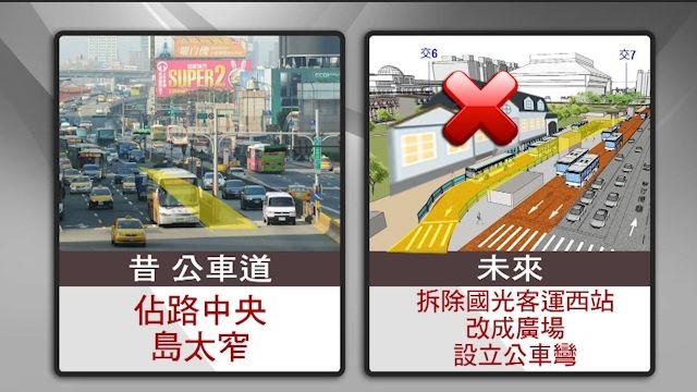 忠孝西公車道白拆? 交通局將再蓋「公車彎」