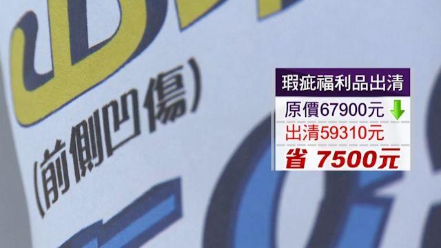 年末瑕疵福利品促銷 小凹陷冰箱便宜7500元