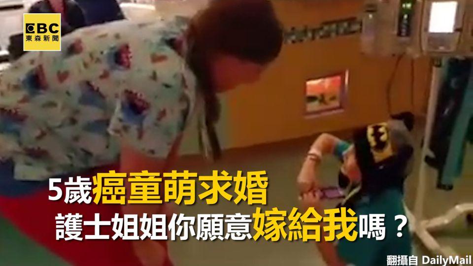 5歲癌童萌求婚 護士姐姐又驚又喜