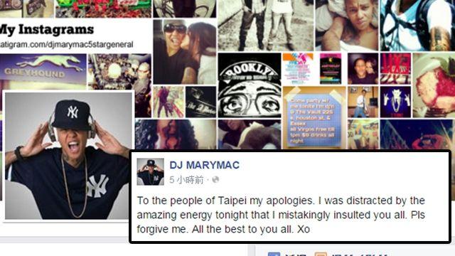 娜姊DJ說錯話 臉書道歉:對不起侮辱你們