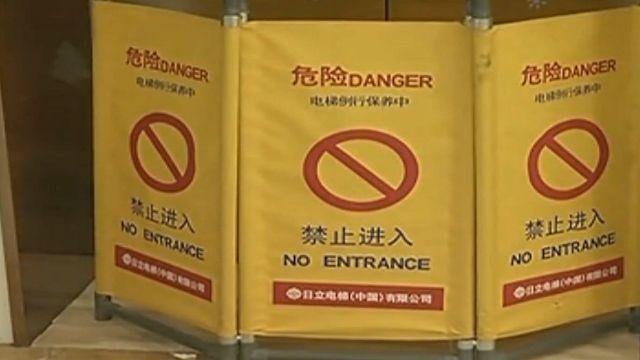 電梯內嬉鬧「踩」幾下 11人墜7層樓骨折
