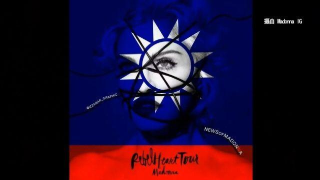 娜姐披台灣國旗 唱「謝幕」獨家獻台
