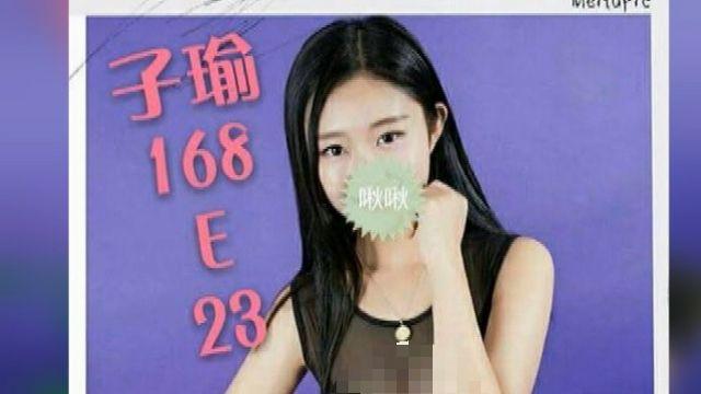 「子瑜明星臉」賣淫 大22歲陸女被逮嗆「我跟子瑜一樣美」
