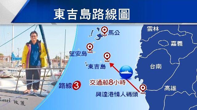 現代版航海王! 跨浪橫越黑水溝 來回台南-澎湖