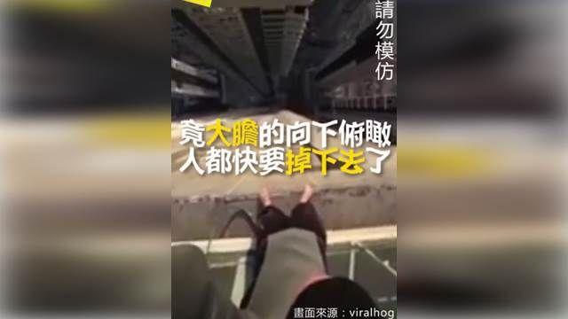玩命自拍無極限!30樓高台分秒驚險