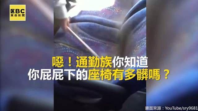 通勤族注意!你知道屁股下的座椅多髒?