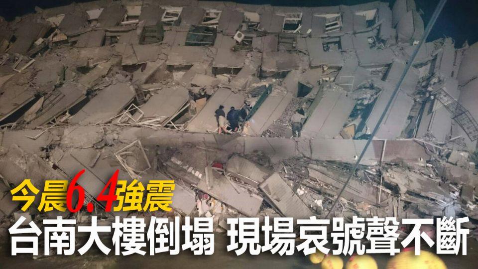 今晨6.4強震!台南大樓倒塌 現場哀號聲不斷