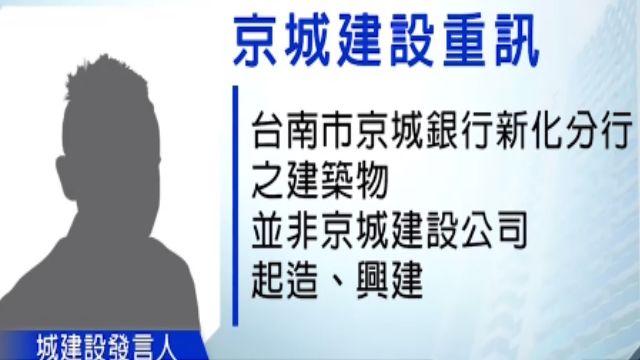 強震銀行大樓倒塌 揭秘京城銀內幕
