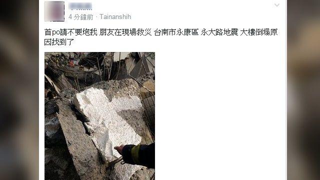 台南維冠大樓倒塌 豆腐渣工程惹禍?