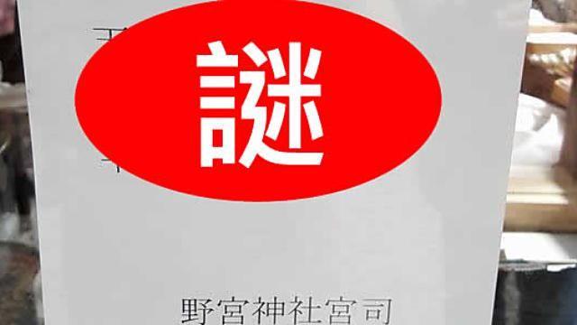 台灣6.4強震 日神社這舉動感動網友