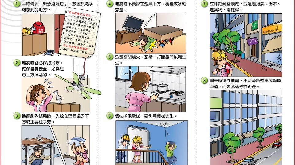 地震簡易防災教學懶人包