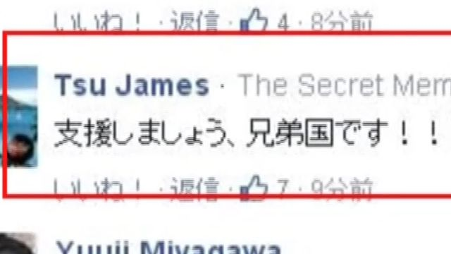 日網友稱「兄弟國」 推特發起為台祈禱活動
