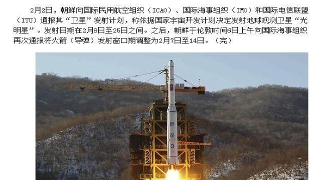 韓聯社證實 北韓今早發射導彈