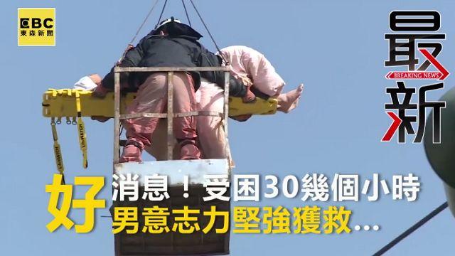 男子受困30幾個小時 意志力堅強獲救