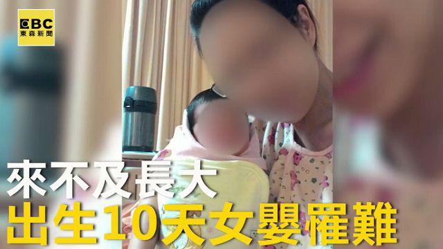 慟!出生10天女嬰罹難 還有2親人失聯