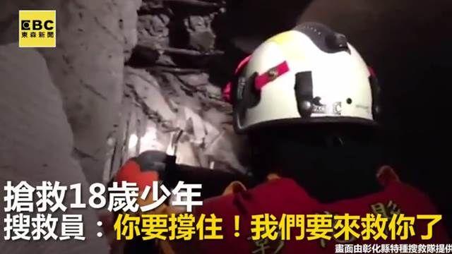 搶救18歲少年 搜救人員大喊:你要撐住!