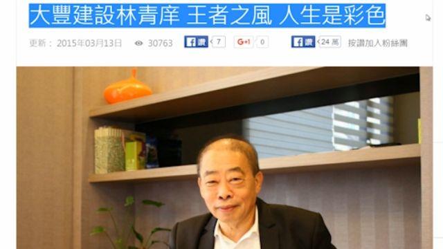 維冠建商曝光 改名「林青庠」持續蓋新建案