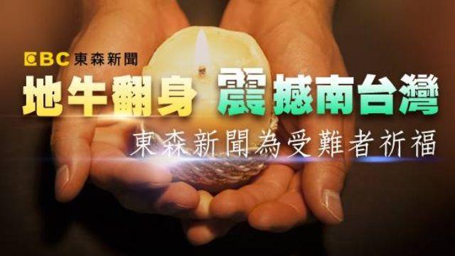 可向您借一個新年希望嗎?為台南災民祈福