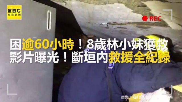 影片曝光!受困逾60小時 搶救8歲林小妹妹全紀錄!