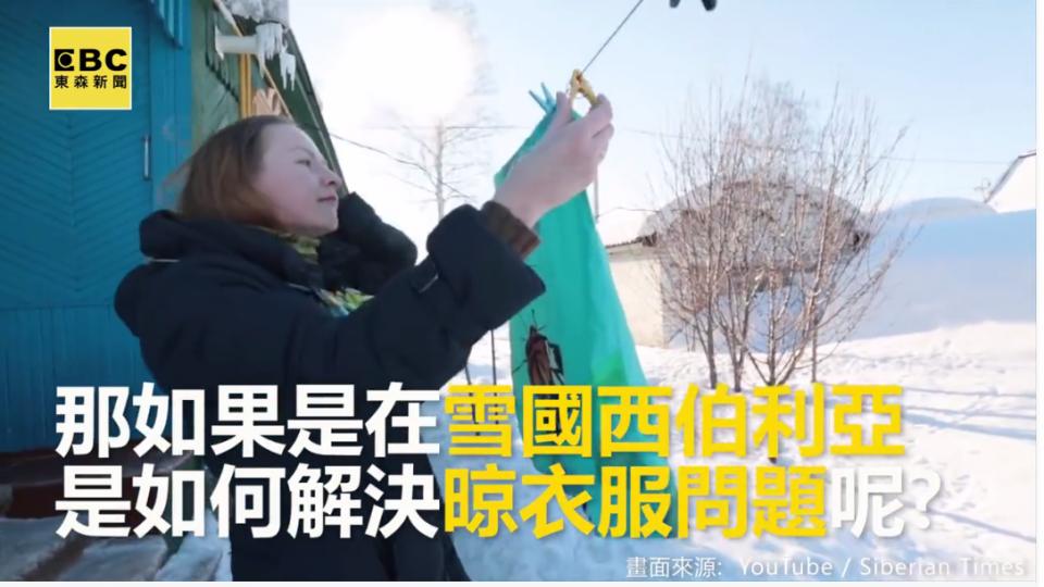 零下晾衣乾得了? 西伯利亞人示範給你看