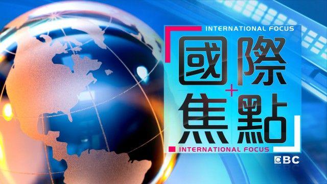台灣災情全球關注! 國際援助紛紛到位