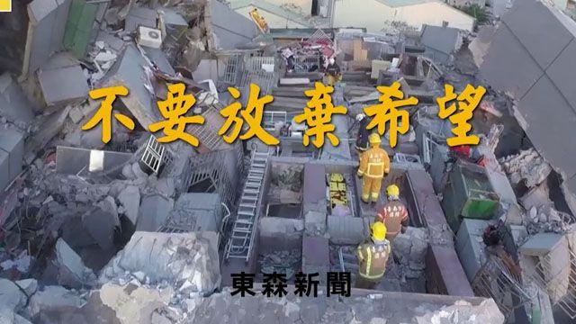 6.4震南台!希望故事 林小妹妹、鄭姓姊妹篇