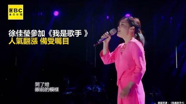 唱三句就鼓掌!徐佳瑩完美詮釋《我好想你》