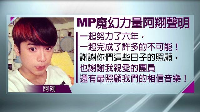 MP陷解散危機! 鼓手阿翔無預警退團