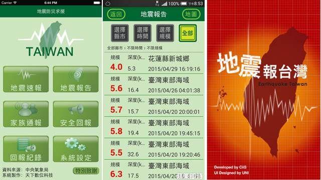 地震預報App 多爭取12秒逃生時間